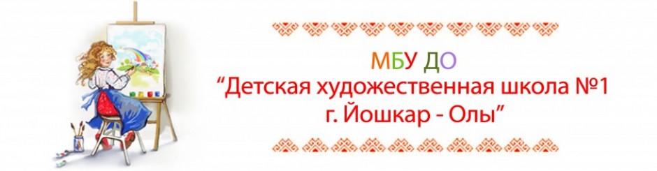 """МБУ ДО """"Детская художественная школа №1 г.Йошкар-Олы"""""""